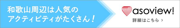 和歌山周辺は人気のレジャー・体験アクティビティがたくさん!! asoview!
