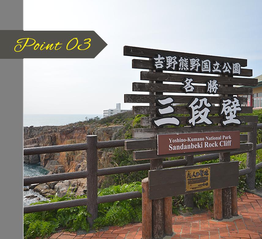 point 03 人気観光スポットへ一緒にお出かけ